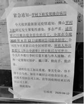 広東省佛山市羅村下柏で集団感染が発生したとの通知