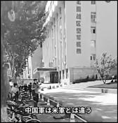 完全封鎖された「北部戦区空軍病院」